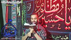 کربلایی امیرعباسزاده(واحدکامل)29مهرماه99حسینیه سیدالشهدابروات