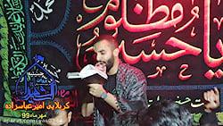 کربلایی امیرعباسزاده(شور)29مهرماه99حسینیه سیدالشهدابروات