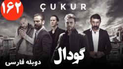 سریال ترکی گودال :: قسمت 162 :: دوبله فارسی