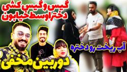 فارسی فرندز (قسمت 124) |  شوخی با سحر... دوربین مخفی فارسی فرندز
