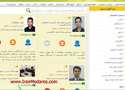 ایران مدرس