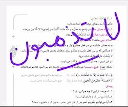 ویدیو آموزش لا نفی جنس عربی دوازدهم انسانی