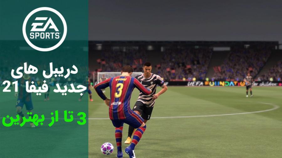 دریبل های جدید فیفا 21
