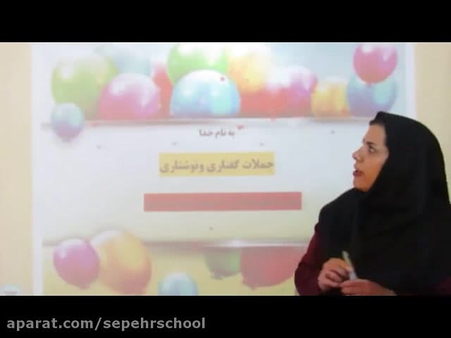 کلاس سوم ب - فارسی - تبدیل جملات گفتاری به نوشتاری