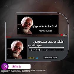 لاله سر - ملک محمد مسعودی