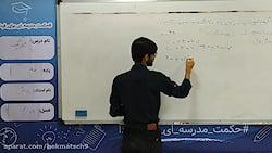 فیزیک نهم - استاد روشن - قسمت 13