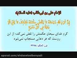 مولودی خوانی عید مبعث حضرت محمد رسول الله (ص) با نوای حاج محمد رضا بذری