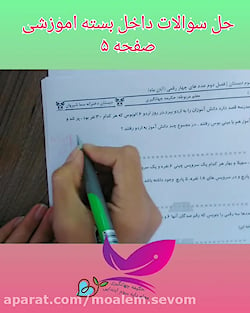 تمرین و تکرار درس دوم کتاب ریاضی پایه سوم ابتدایی اعداد چهار رقمی