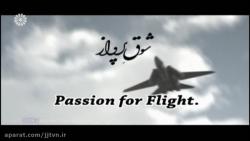 قسمت 1 ؛ سریال « شوق پرواز» ، با زیرنویس انگلیسی