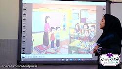 تدریس زبان انگلیسی (کلاس دوم)