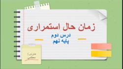 پایه نهم-آموزش زبان انگلیسی- درس دوم -قسمت اول