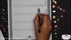آموزش زیبا نویسی - جلسه دوم (کلاس دوم دبستان)