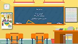 آموزش صفحه 48 و 49 کتاب ریاضی اول دبستان