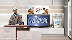 امام رضا اور حضرت معصومہ کے عظمت (۲)