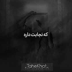 #خواهرانه_خواهر دوستا