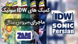 کمیک های فارسی IDW سونیک - ماجرای ویروس متال
