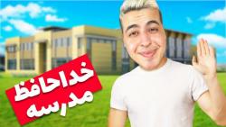 خداحافظ مدرسه  BADGUYS AT SCHOOL