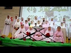 اجرای سرود توسط نوآموزان کلاس خانم سعادتیان