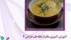دکتر فاطمه مرادی متخصص طب ایرانی