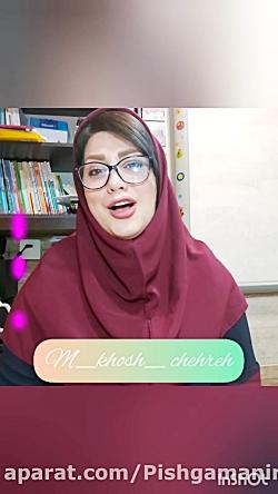 پیش دبستان و دبستان فوق هوشمند پیشگامان ایران