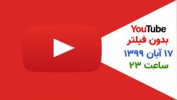 یوتیوب بدون فیلتر  در بازه زمانی کوتاه حتما تست کنید حتما نظر بدید