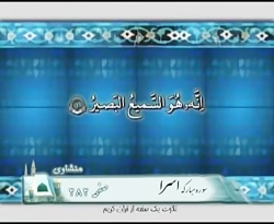 ترتیل استاد منشاوی سوره مبارکه اسراء - صفحه 282