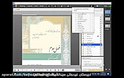 فارسی هفتم - 18 آبان