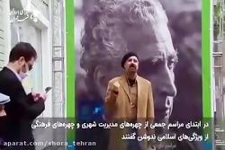 شورای اسلامی شهر تهران