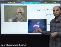 ویدیو آموزش فصل 9 علوم هشتم بخش 2