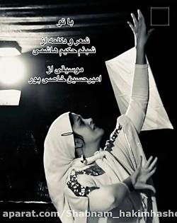 مثنوی «با تو»... شعر و دکلمه از شبنم حکیم هاشمی، موسیقی از امیرحسین خاصی پور