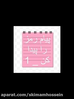 موسسه فرهنگی آموزشی امام حسین سیدالشهدا(ع) خراسان جنوبی