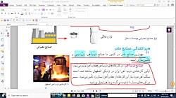 تدریس اجتماعی/کلاس پنجم/درس7نواحی صنعتی ایران قسمت دوم/پورحسینی