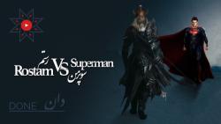 رستم در مقابل سوپرمن | Rostam vs Superman