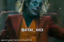 جوکر/میکس فیلم/میکس/بهترین میکس جوکر