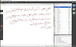 عربی نهم - 28 آبان