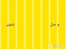 مبل شویی در تبریز 04133308151