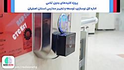 پروژه کلید های بدون تماس - اداره کل نوسازی، توسعه و تجهیز مدارس استان اصفهان