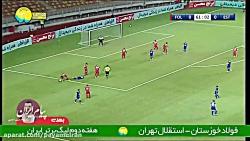 فولاد خوزستان 2  استقلا...