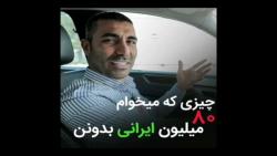 چیزی که میخوام 80 میلیون ایرانی بدونن