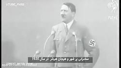 کلیپ جالب - سخنرانی هیتلر در سال 1935
