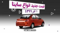 قیمت جدید ساینا 1 آذر 1399