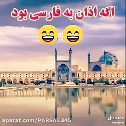 اذان به فارسی