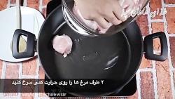 خورشت مرغ زعفرانی به سبک رستوران