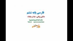 دانش زبانی«ندا و منادا» ، فارسی پایه ششم