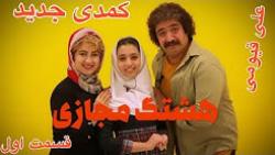 علی قیومی کمدی جدید اصفهانی تئاتر هشتگ مجازی (کرونا وشغل مجازی)قسمت اول