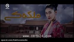 سریال کره ای Empress Ki ملکه کی :: قسمت 7 :: دوبله فارسی
