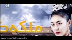 سریال کره ای Empress Ki ملکه کی :: قسمت 9 :: دوبله فارسی