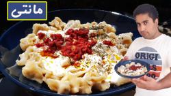 آموزش مانتی غذای خوشمزه و سنتی ترکیه که خیلی طرفدار داره