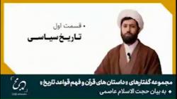 « داستان های قرآن و فهم قواعد تاریخ » | قسمت اول | تاریخ سیاسی