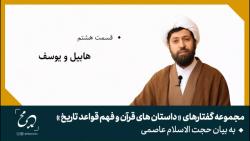 « داستان های قرآن و فهم قواعد تاریخ » | قسمت هشتم | هابیل و یوسف
